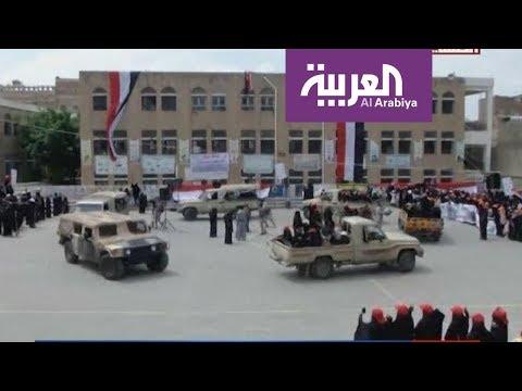 -الزينبيات- يعنّفن النساء  في اليمن ويدربن على تفريق المظاهرات  - نشر قبل 22 ساعة
