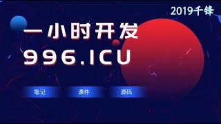千锋web前端教程:01 一小时开发996 ICU