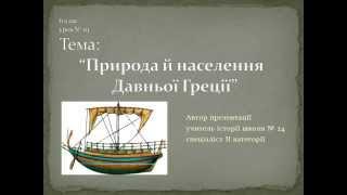Природа и население Древней Греции.