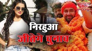 अक्षरा सिंह को विश्वास #निरहुआ जीतेंगे आजमगढ़ की सीट - Azamgarh Nirhua Akshara Singh News