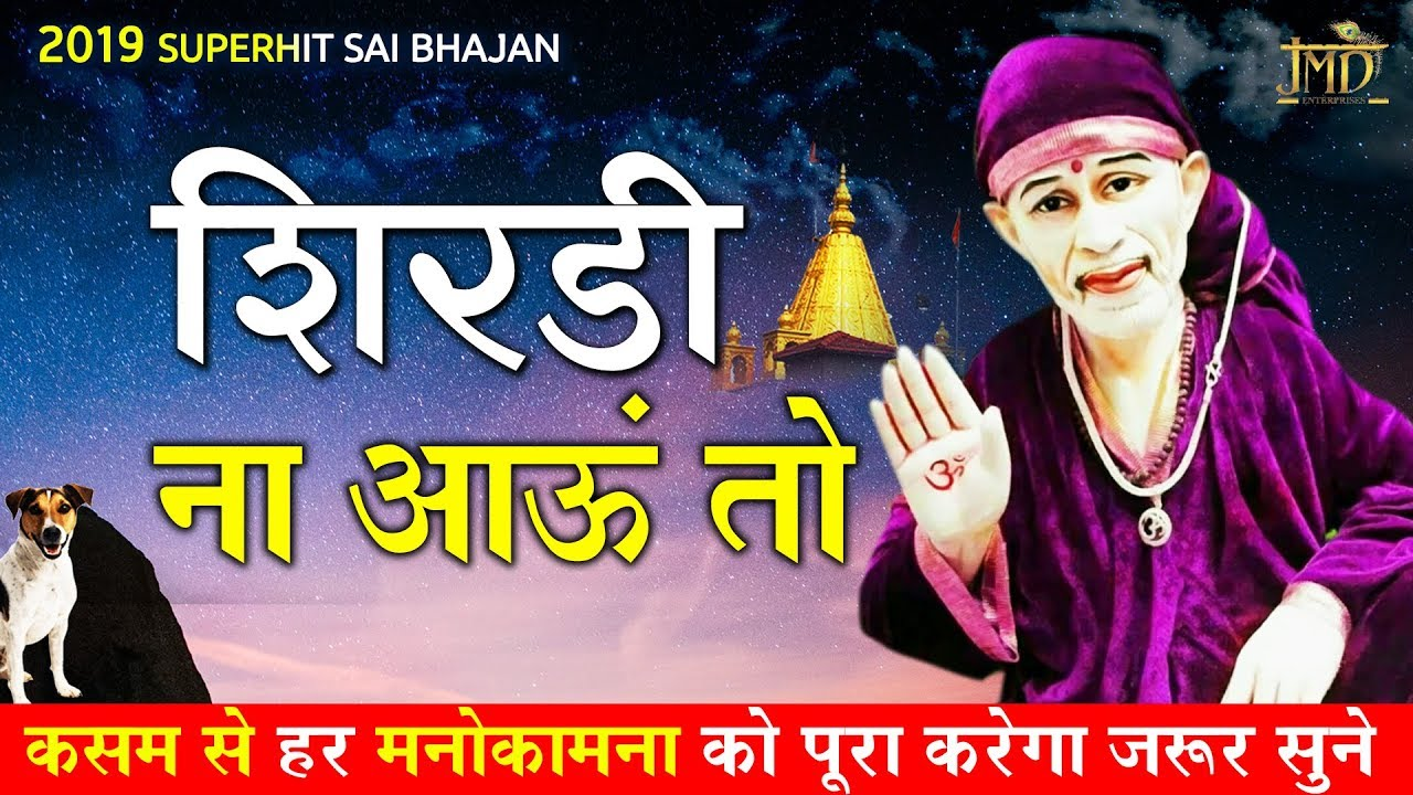 कसम से हर मनोकामना को पूरा करेगा जरूर सुने | Shirdi Na Aau To Jee Ghabrata Hai | Ranjeet Raja #Sai