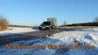 Мобильная баня-прицеп на колесах. Дубна.(D2.RU- www.drive2.ru/users/artemiy-666/ INSTAGRAM-www.instagram.com/artemiy_dubna/ Композиция