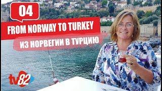 Лица Турции Из Норвегии в Аланью Жизнь и бизнес на 2 страны Ирене Престерюд Выпуск 4
