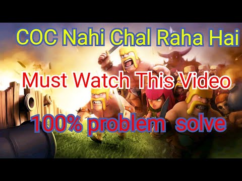 Coc Is Not Opening|not Loading|coc Can't Open|problem Solved|by Smart World Of IT