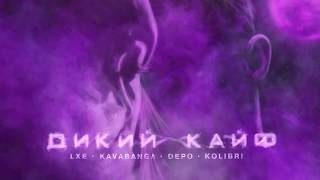 Download Kavabanga Depo Kolibri & LXE - Дикий Кайф (Премьера песни, 2019) Mp3 and Videos