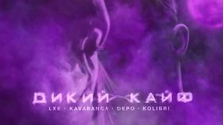 Kavabanga Depo Kolibri & LXE - Дикий Кайф (Премьера песни, 2019)