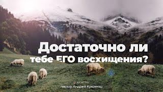 Достаточно ли тебе Его восхищения пастор Андрей Куксенко 31 10 20 xcц