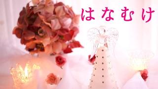 ♯38 はなむけ(テゴマス)/有維&Misato