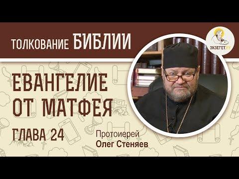Евангелие от Матфея. Глава 24. Протоиерей Олег Стеняев. Толкование Библии. Толкование Нового Завета
