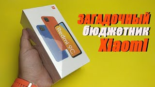 Unboxing & First look Redmi 9C. Бюджетный смартфон Xiaomi, о котором Вы не знали (или забыли).