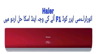 Haier Dc Inverter Error Code F1 ( Power Module Protection) Causes And Solutions In Urdu/Hindi