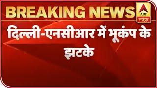 Earthquake Tremors Felt In Delhi-NCR | ABP News