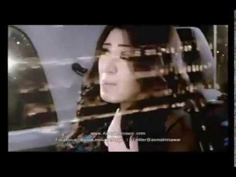 Asma Lmanwar   Weil   أسما لمنور   ويل   YouTube