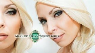 МАКИЯЖ в Изумрудных тонах!  Makeup in Emeralds!