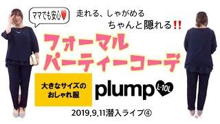 【plump】9/11潜入ライブ!着痩せアイテム紹介④ 岡田ゆりの 検索動画 4