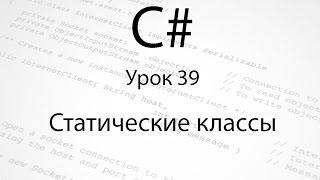 видео static члены и методы класса | Обучение программированию онлайн