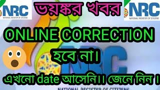 NRC online correction link || Nrc online correction nahi hoga || nrc news today