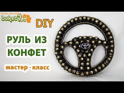 Руль из конфет своими руками ☆ Подарок мужчине водителю ☆ Do-it-yourself Steering Wheel ☆ Diy