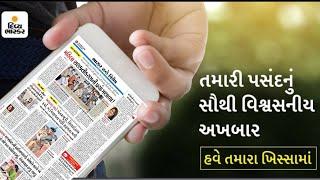Divya bhaskar : Gujarati epaper, Local and video News/ દિવ્ય ભાસ્કર ન્યૂઝ એપ ડાઉનલોડ કરો 2021 screenshot 1