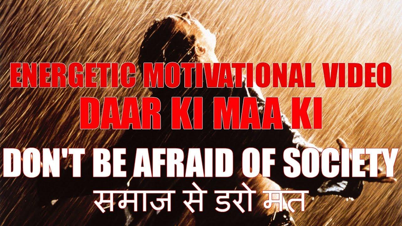 Don't Fear Society | Motivational Video | Daar Ki Maa Ki | Shail Raval