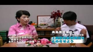 【福島みずほ緊急連続対談30】 (2011年8月2日) 高島美登里さん(長...