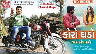 Rakesh Barot New Song - Koro Ghado | New Gujarati Dj Song 2017 | FULL HD VIDEO