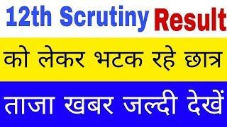 Bihar 12th scrutiny result   inter scrutiny result 2018, bseb scrutiny Result