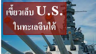 เขี้ยวเล็บสหรัฐฯ ในทะเลจีนใต้ โดย ศนิโรจน์ ธรรมยศ