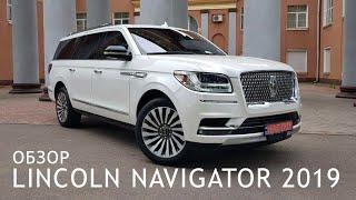 Вся правда о Lincoln Navigator 2020 / Честный обзор / Тест-драйв