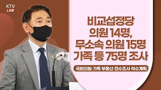 비교섭정당 의원 14명, 무소속 의원 15명과 가족 등…