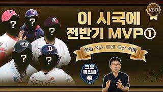 한화-KIA- 롯데-두산-키움 프런트가 꼽은 우리팀 전반기 MVP/팀별 핫이슈 업데이트