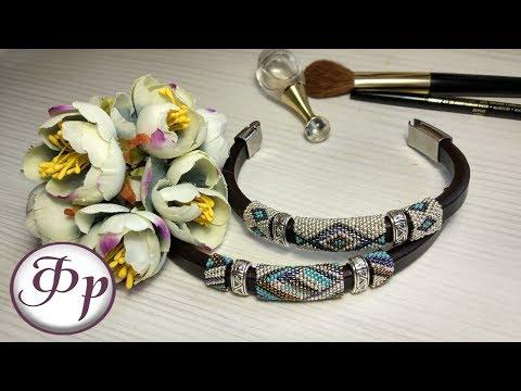 Кожаный браслет с бисерным плетением.