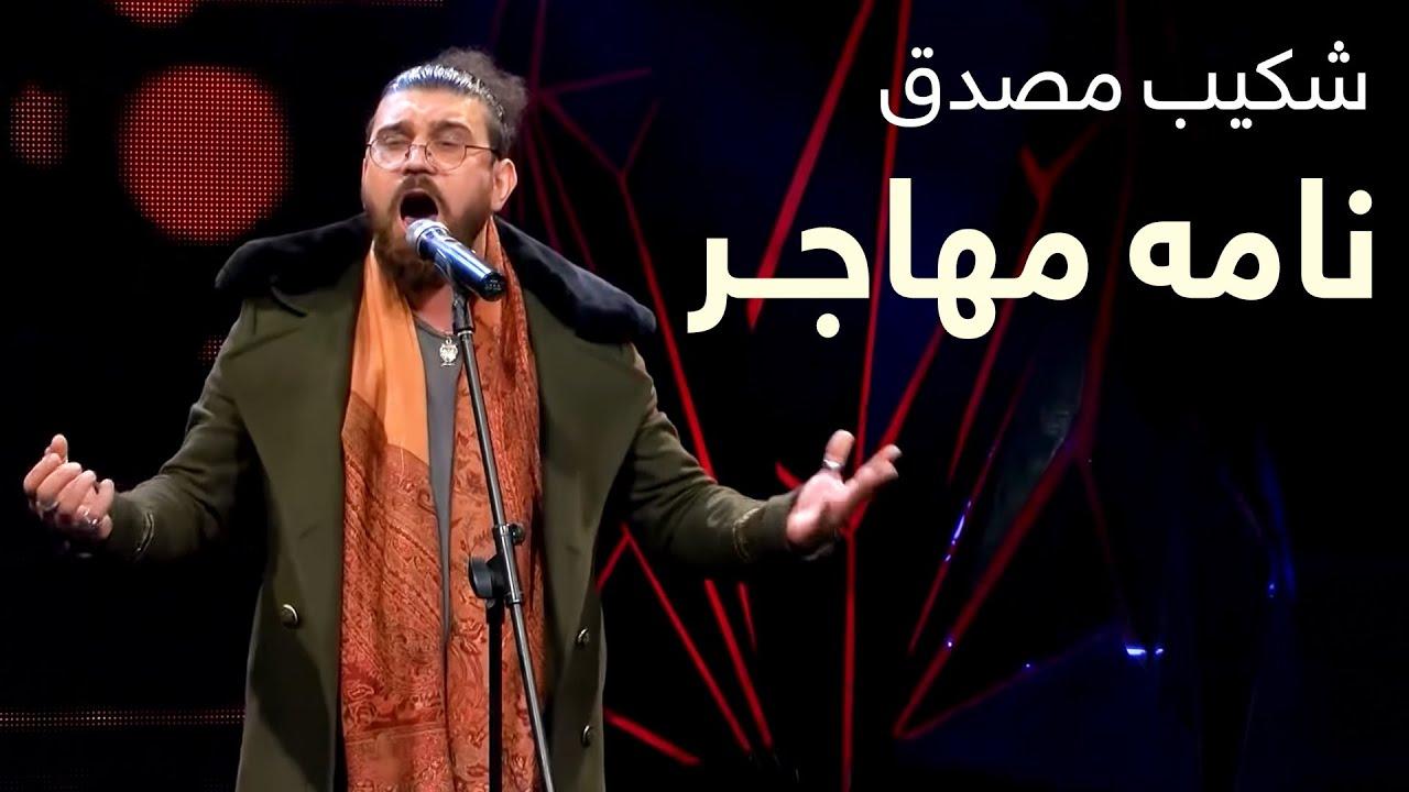 شکیب مصدق - نامۀ مهاجر - مرحله ۱۲ بهترین / Shekib Musadeq - Namaye Mahajer - Top 12