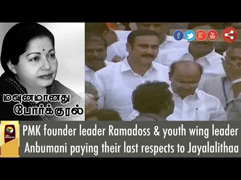 PMK founder leader Ramadoss & youth wing leader Anbumani paying their last respects to Jayalalithaa