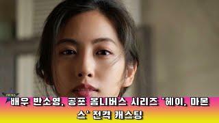 배우 반소영, 공포 옴…