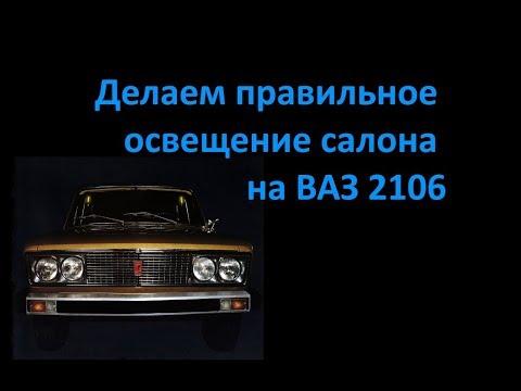 Делаем правильное освещение салона на ВАЗ 2106