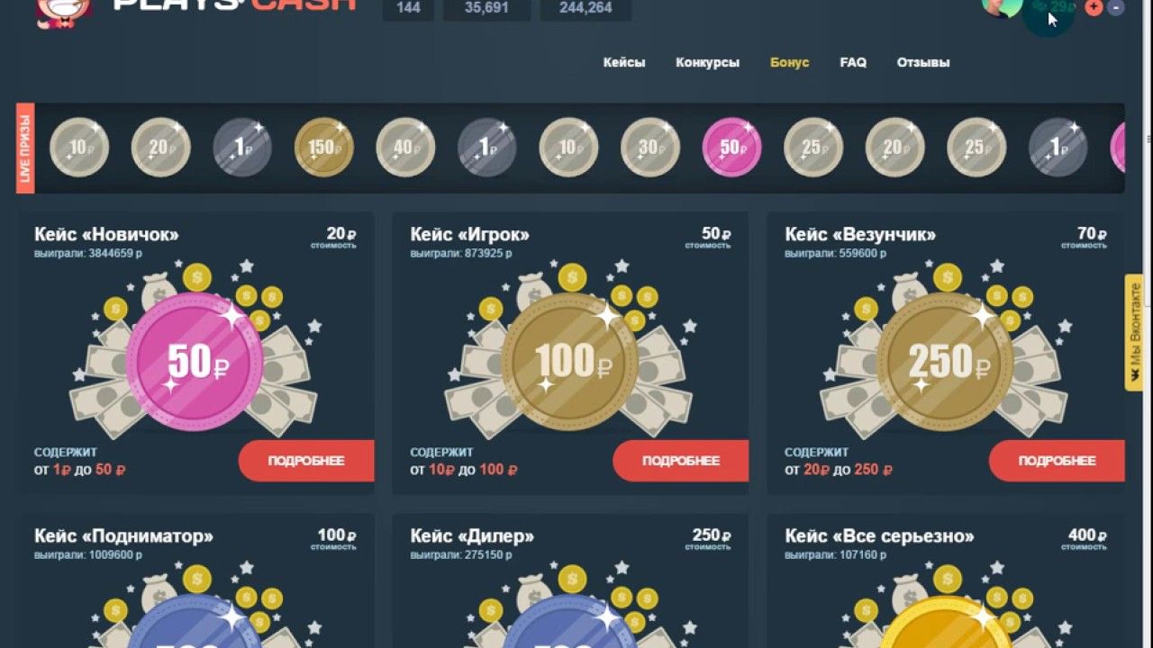 playscash кейсы с деньгами