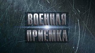 «Ратник». Русские доспехи будущего. Военная приёмка(В этом выпуске программы зрители увидят «Ратник» - новейший комплект боевой экипировки, принятый на вооруж..., 2015-06-01T03:18:58.000Z)