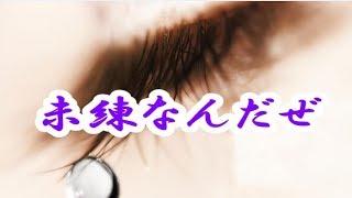未練なんだぜ 大川栄策 COVER 4月10 日発売