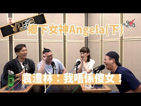 【精裝公子會】鄉下女神(下)袁澧林:我唔係傻女!(2017/8/5)