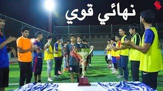 مباراة نار ضد أكاديمية من جدة | موهبتي الجديده ! | كيف تغيرت النتيجه !!