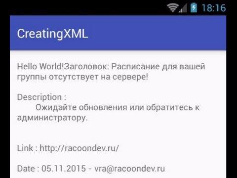 Парсим XML с сайта в Android