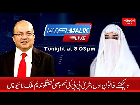 Watch tonight, an exclusive interview of First Lady of Pakistan with Nadeem Malik only on HUM News