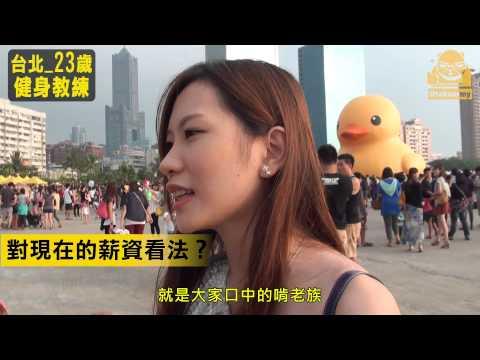 【台灣薪資_高雄街訪】台灣怎麼了