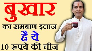 बुखार के घरेलू नुस्खे How To Cure Fever by Sachin Goyal