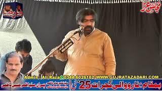 Zakir Rizwan Abbas Qayamat | 25 May 2021 | Narowali Gujrat || Raza Production