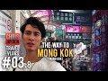 Hong Kong's Busiest Streets, Mong Kok!🚦🚖🌇🎇 The Way to Wong Gok 🌄(Hong Kong VLOG - Part 8)🌐🀄🌇