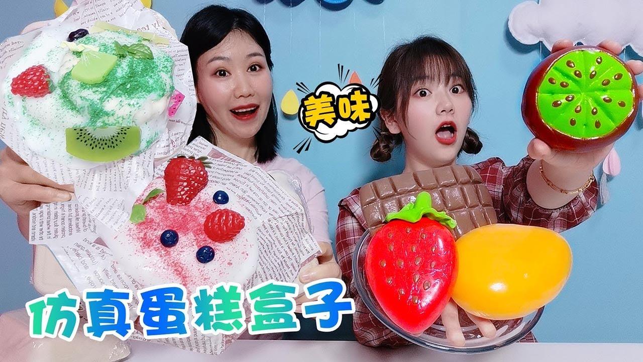 【架子手作】食物解壓泥PK水果聲控球,架姐變身廚娘製作仿真蛋糕盒子,無硼砂
