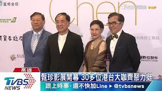 甄珍影展開幕 30多位港台大咖齊聚力挺