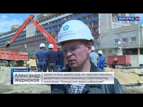 В Волгограде масштабные работы по замене водопровода позволят улучшить качество воды